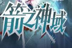 箭之神域v1.2.2