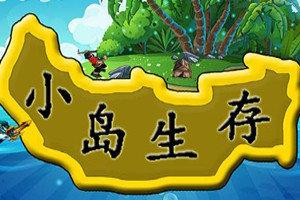 小岛生存v1.0.2