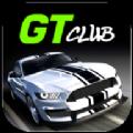 超跑GT俱乐部