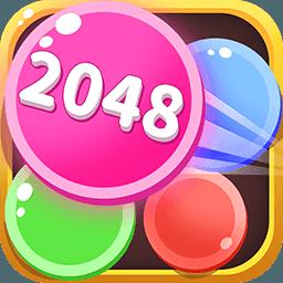 2048数字球球红包版