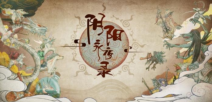 阴阳永夜录地图