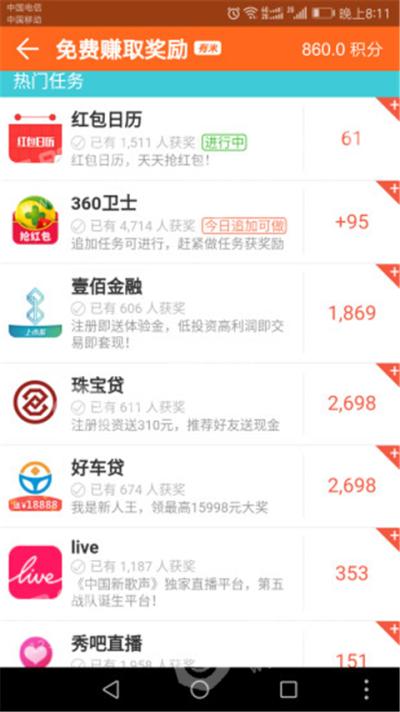 中国网赚联盟