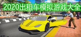 2020出租车模拟游戏大全