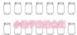 小瓶子涂鸦合集