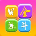 欢乐消成语iOS版