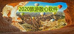 2020旅游散心软件