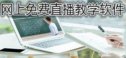 网上免费直播教学软件