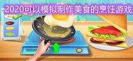 2020可以模擬制作美食的烹飪游戲