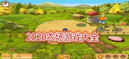 2020农场游戏大全
