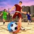 街头足球五人制足球iOS版