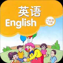 译林英语二年级下