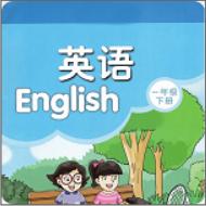 译林英语一年级下