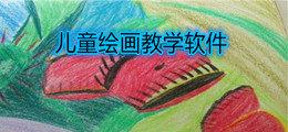 儿童绘画教学软件