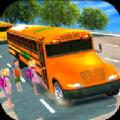 模拟高中巴士驾驶
