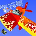 天天飞行棋3D苹果版
