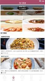FJ电子菜谱