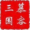 慕容三国火影忍者mod修改版
