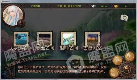 万千群侠传3.86破解版