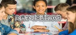 免費學習英語的軟件