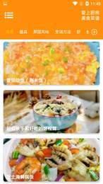 爱上厨房美食菜谱