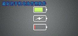 最好的手機電池管理軟件