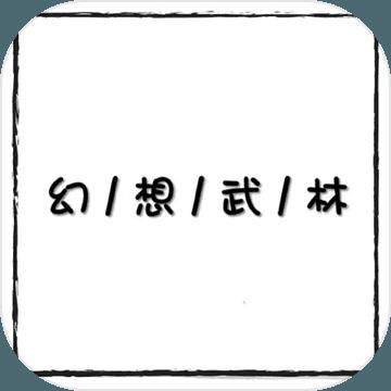 幻想武林MUD