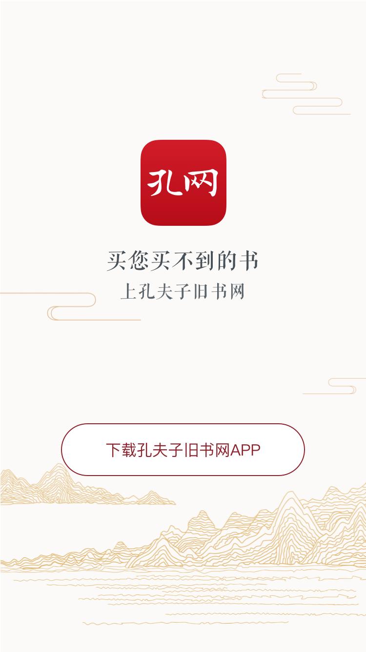 孔夫子舊書網
