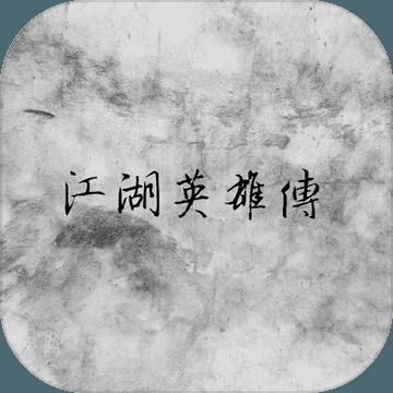 江湖英雄傳mud