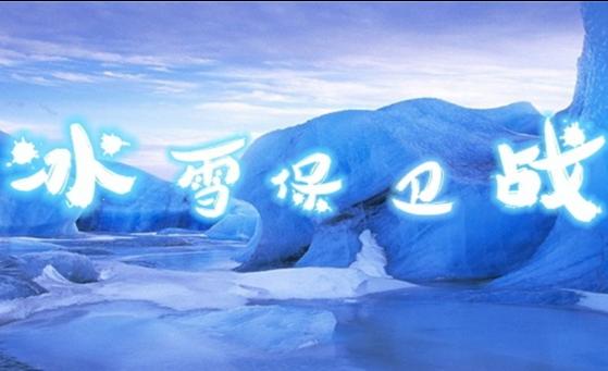 冰雪保卫战