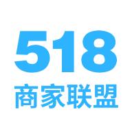 518商家聯盟