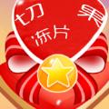 切果冻片iOS版