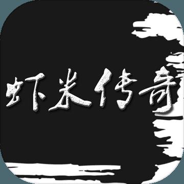 虾米传奇文字版破解版
