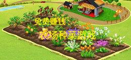 免费赚钱农场种菜游戏