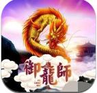 御龙师app