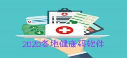 2020各地健康码软件