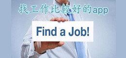 找工作比較好的app