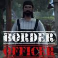 邊境檢察官中文版