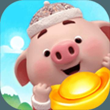 快樂養豬場2.0紅包版