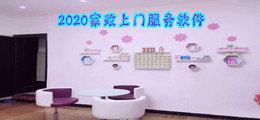 2020家政上門服務軟件