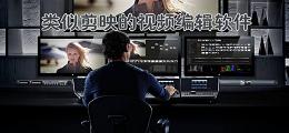 类似剪映的视频编辑软件
