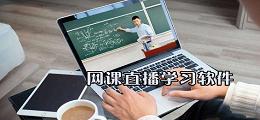 網課直播學習軟件
