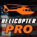 专业直升机模拟器ios版
