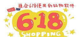 适合618使用的购物软件