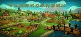 可以提现的农场种菜游戏