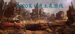 2020末日废土类游戏