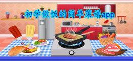 初学做饭的简单菜谱app