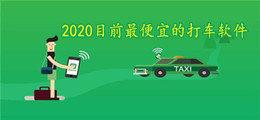 2020目前最便宜的打车软件