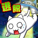 白貓和神秘的宇宙飛船