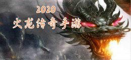 2020火龙传奇手游