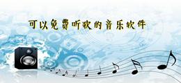 可以免费听歌的音乐软件